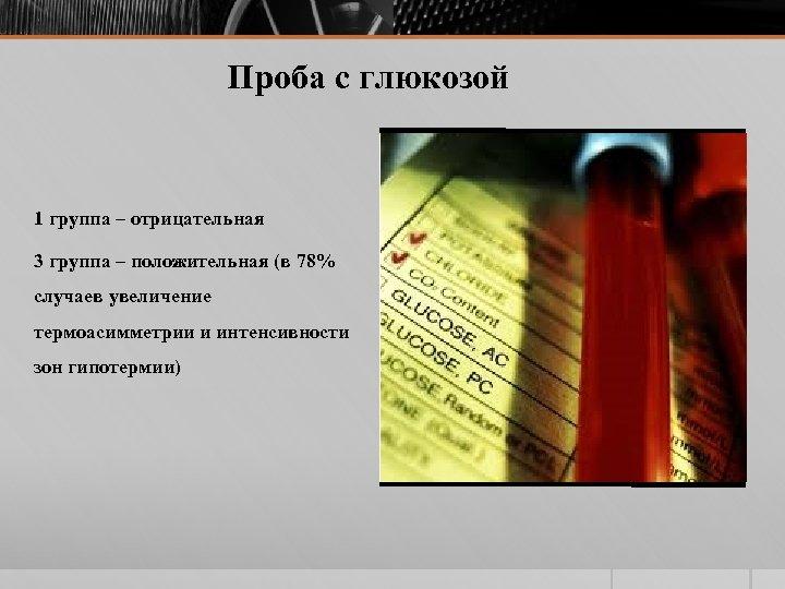 Проба с глюкозой 1 группа – отрицательная 3 группа – положительная (в 78% случаев