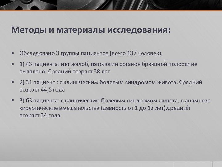 Методы и материалы исследования: § Обследовано 3 группы пациентов (всего 137 человек). § 1)