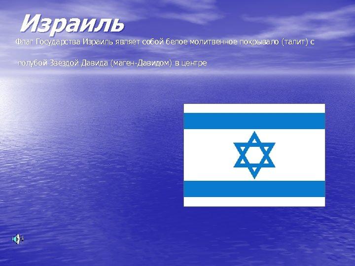 Израиль Флаг Государства Израиль являет собой белое молитвенное покрывало (талит) с голубой Звездой Давида