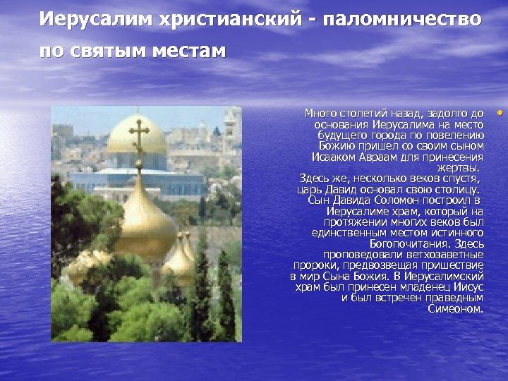 Иерусалим христианский - паломничество по святым местам Много столетий назад, задолго до основания Иерусалима