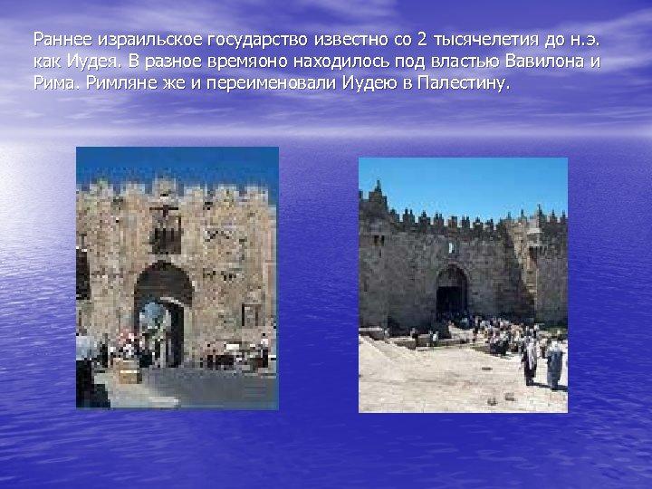 Раннее израильское государство известно со 2 тысячелетия до н. э. как Иудея. В разное