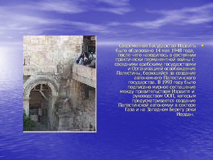 Современное Государство Израиль было образовано 14 мая 1948 года, после чего находилось в состоянии