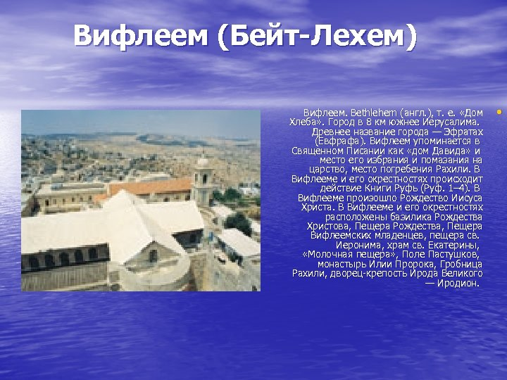 Вифлеем (Бейт-Лехем) Вифлеем. Bethlehem (англ. ), т. е. «Дом Хлеба» . Город в 8