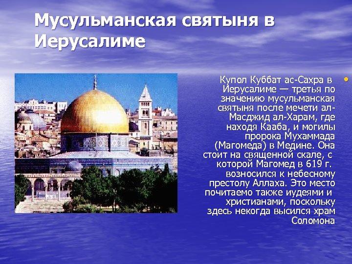 Мусульманская святыня в Иерусалиме Купол Куббат ас-Сахра в Иерусалиме — третья по значению мусульманская
