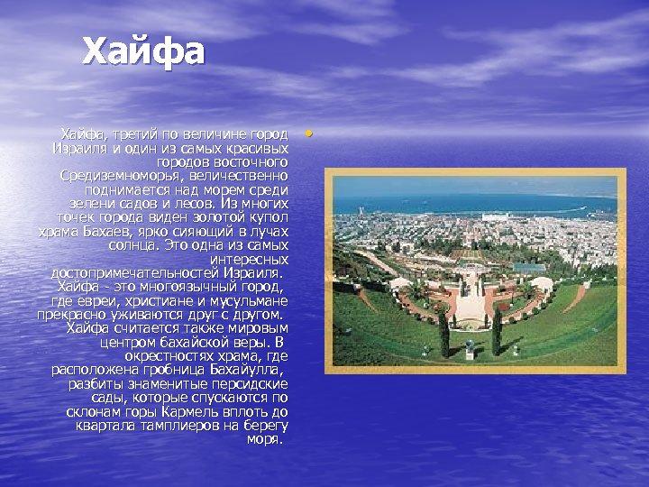 Хайфа, третий по величине город Израиля и один из самых красивых городов восточного Средиземноморья,