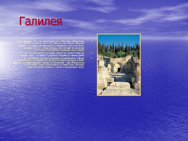 Галилея Географически Галилея простирается от Израильской долины (Нижняя Галилея) на юге до Метулы на