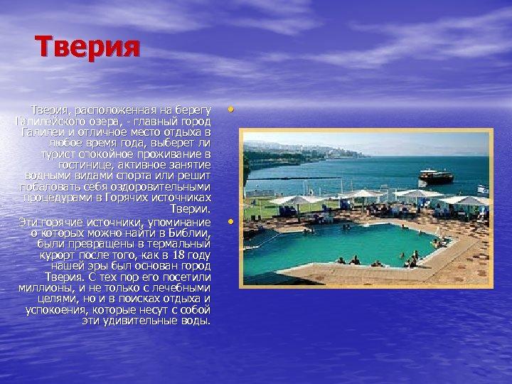Тверия, расположенная на берегу Галилейского озера, - главный город Галилеи и отличное место отдыха