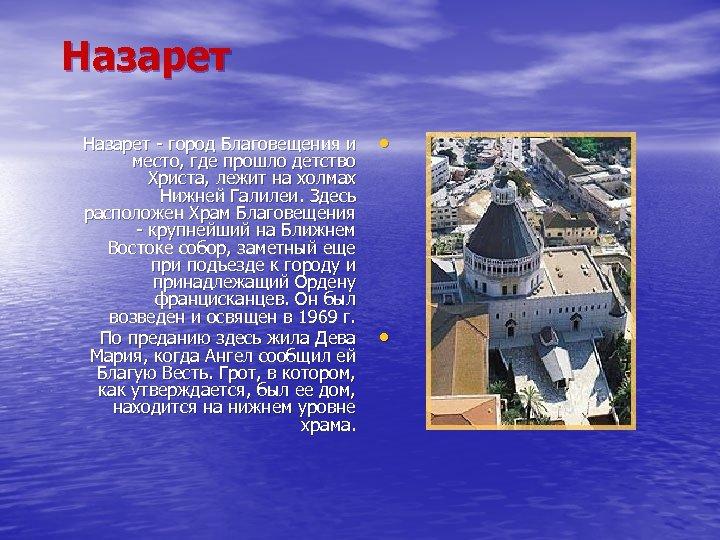 Назарет - город Благовещения и место, где прошло детство Христа, лежит на холмах Нижней