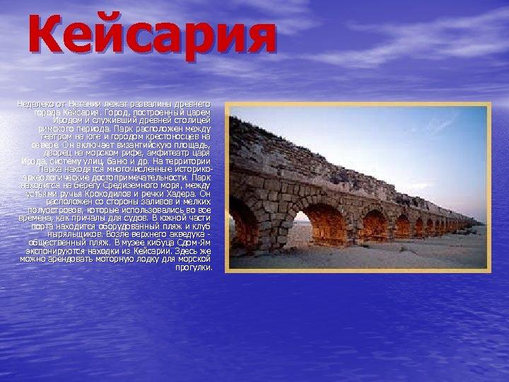 Кейсария Недалеко от Нетании лежат развалины древнего города Кейсария. Город, построенный царем Иродом и