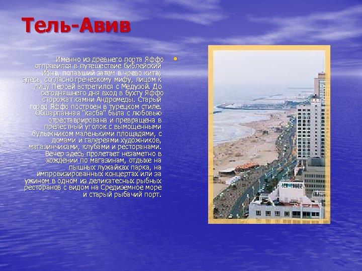 Тель-Авив Именно из древнего порта Яффо отправился в путешествие библейский Иона, попавший затем в