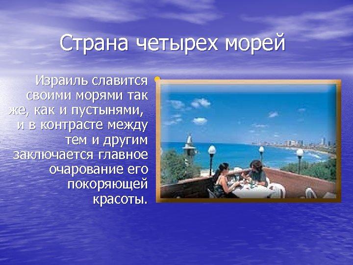 Страна четырех морей Израиль славится своими морями так же, как и пустынями, и