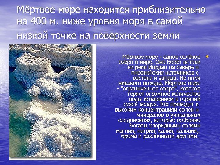 Мёртвое море находится приблизительно на 400 м. ниже уровня моря в самой низкой точке