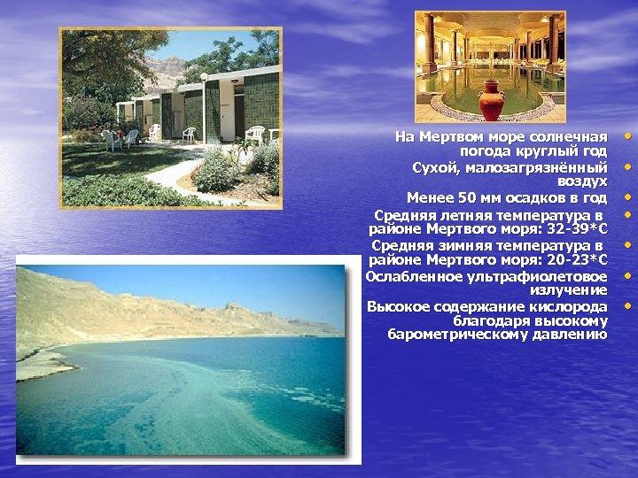 На Мертвом море солнечная погода круглый год Сухой, малозагрязнённый воздух Менее 50 мм осадков