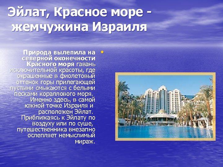 Эйлат, Красное море жемчужина Израиля Природа вылепила на северной оконечности Красного моря гавань исключительной