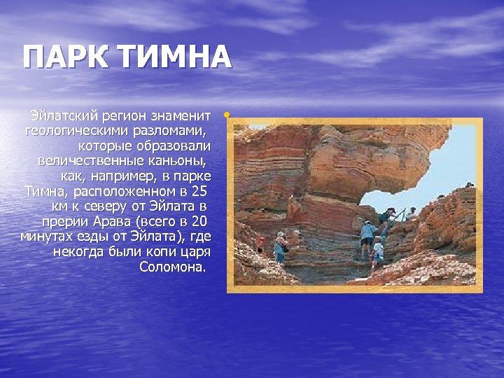 ПАРК ТИМНА Эйлатский регион знаменит геологическими разломами, которые образовали величественные каньоны, как, например, в