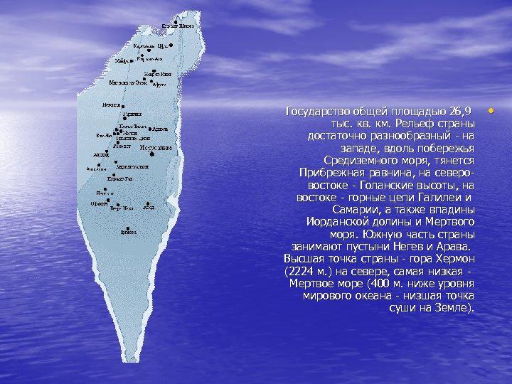 Государство общей площадью 26, 9 тыс. кв. км. Рельеф страны достаточно разнообразный - на