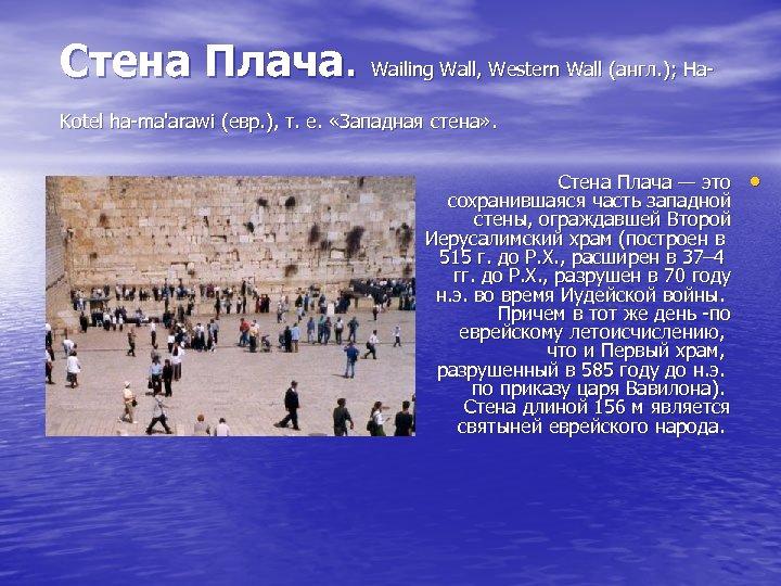 Стена Плача. Wailing Wall, Western Wall (англ. ); Ha. Kotel ha-ma'arawi (евр. ), т.