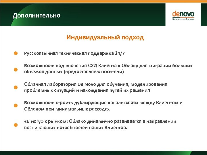Дополнительно Индивидуальный подход Русскоязычная техническая поддержка 24/7 Возможность подключения СХД Клиента к Облаку для