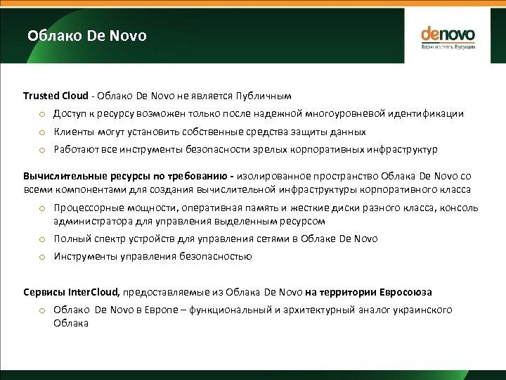 Облако De Novo Trusted Cloud - Облако De Novo не является Публичным o Доступ