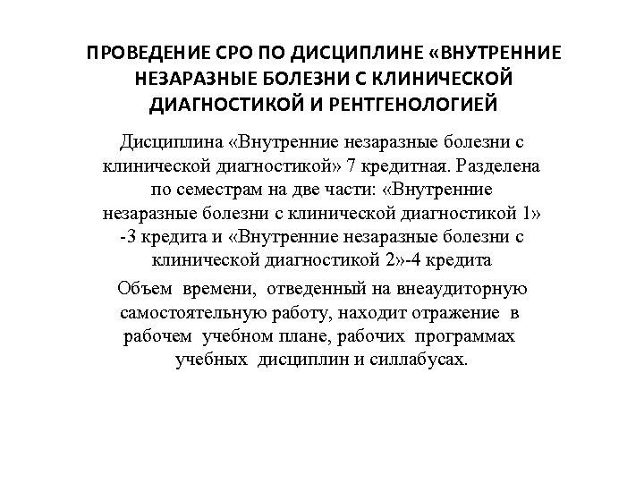 ПРОВЕДЕНИЕ СРО ПО ДИСЦИПЛИНЕ «ВНУТРЕННИЕ НЕЗАРАЗНЫЕ БОЛЕЗНИ С КЛИНИЧЕСКОЙ ДИАГНОСТИКОЙ И РЕНТГЕНОЛОГИЕЙ Дисциплина «Внутренние