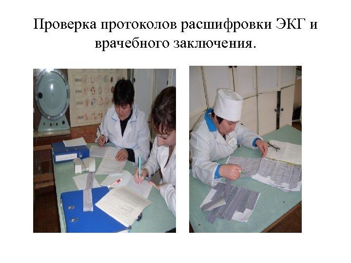 Проверка протоколов расшифровки ЭКГ и врачебного заключения.