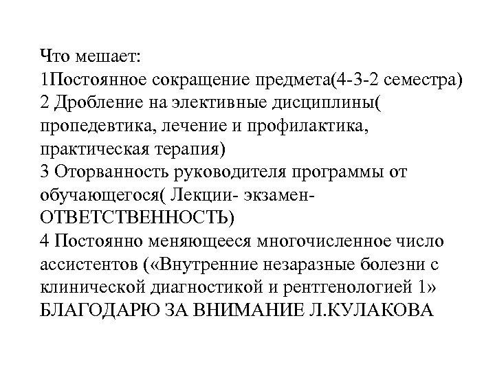 Что мешает: 1 Постоянное сокращение предмета(4 -3 -2 семестра) 2 Дробление на элективные дисциплины(