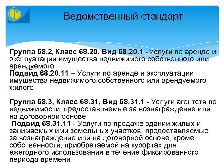 Ведомственный стандарт Группа 68. 2, Класс 68. 20, Вид 68. 20. 1 - Услуги