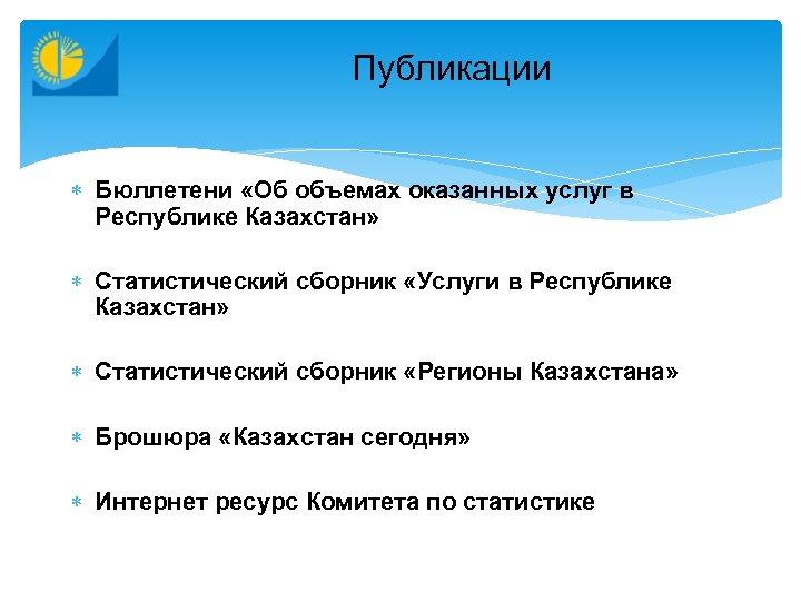 Публикации Бюллетени «Об объемах оказанных услуг в Республике Казахстан» Статистический сборник «Услуги в Республике
