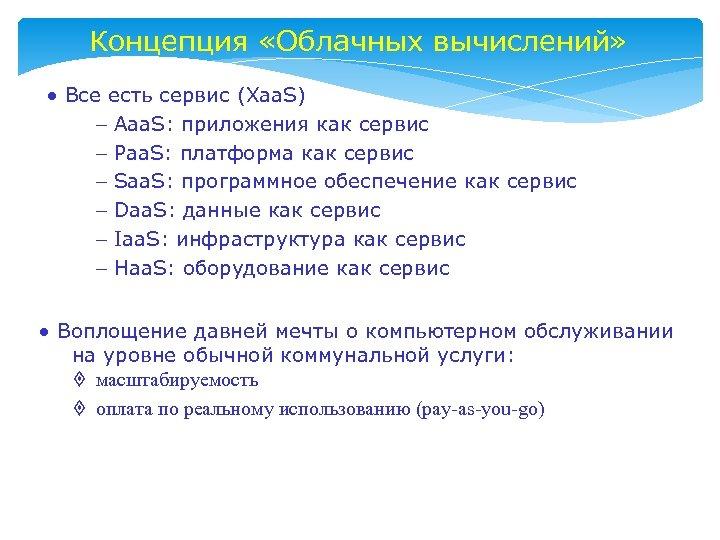 Концепция «Облачных вычислений» Все есть сервис (Xaa. S) Aaa. S: приложения как сервис Paa.