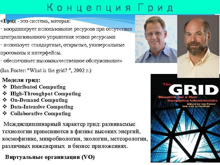 Концепция Грид «Грид - это система, которая: · координирует использование ресурсов при отсутствии централизованного