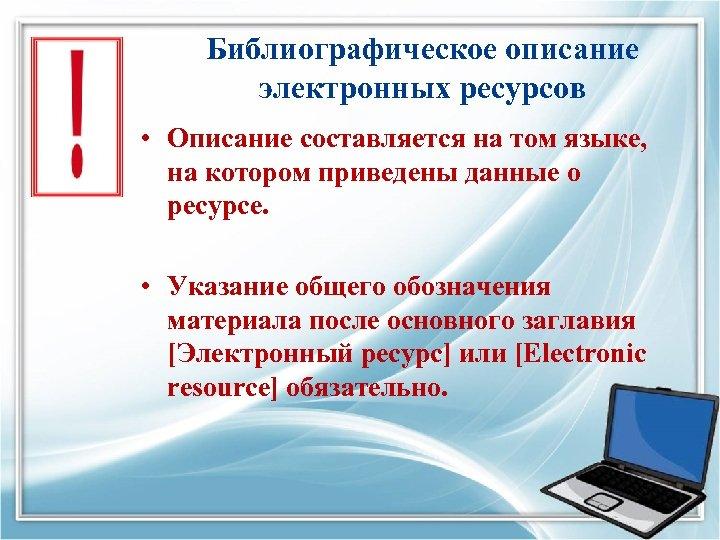 Библиографическое описание электронных ресурсов • Описание составляется на том языке, на котором приведены данные