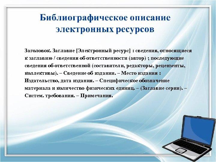 Заголовок. Заглавие [Электронный ресурс] : сведения, относящиеся к заглавию / сведения об ответственности (автор)