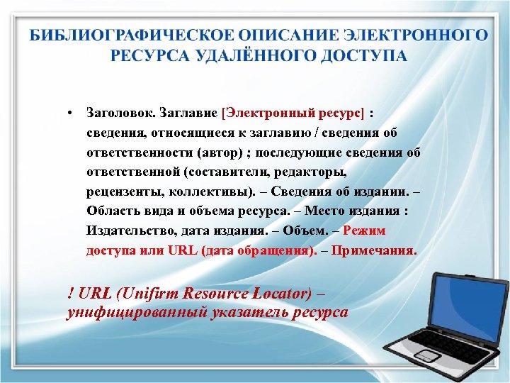 • Заголовок. Заглавие [Электронный ресурс] : сведения, относящиеся к заглавию / сведения об