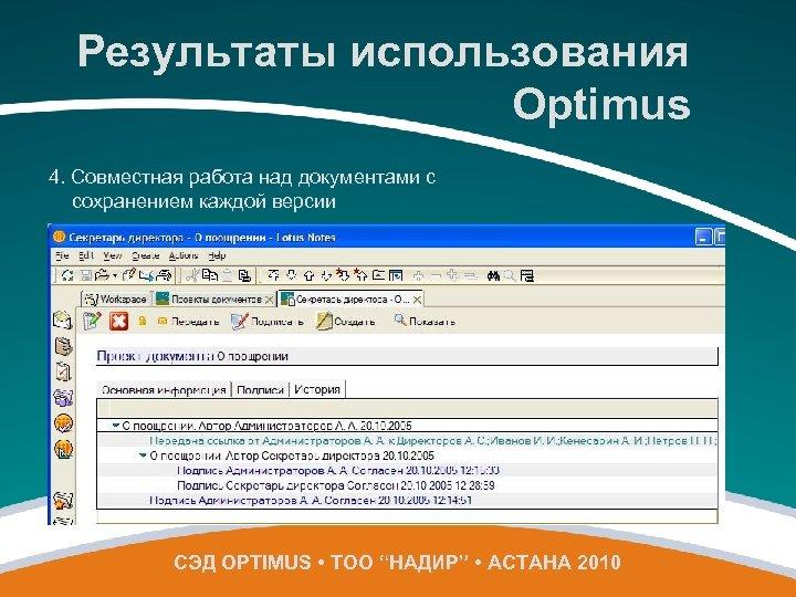 Результаты использования Optimus 4. Совместная работа над документами с сохранением каждой версии СЭД OPTIMUS