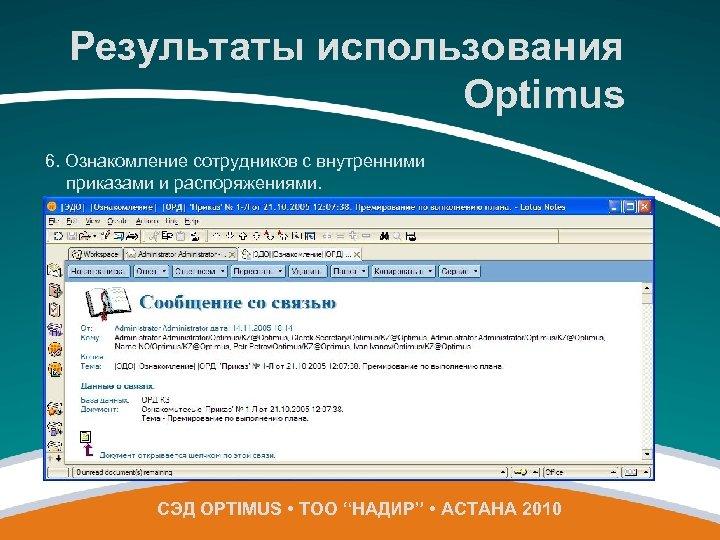 Результаты использования Optimus 6. Ознакомление сотрудников с внутренними приказами и распоряжениями. СЭД OPTIMUS •