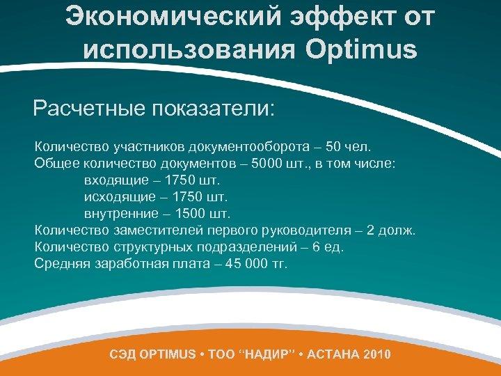 Экономический эффект от использования Optimus Расчетные показатели: Количество участников документооборота – 50 чел. Общее