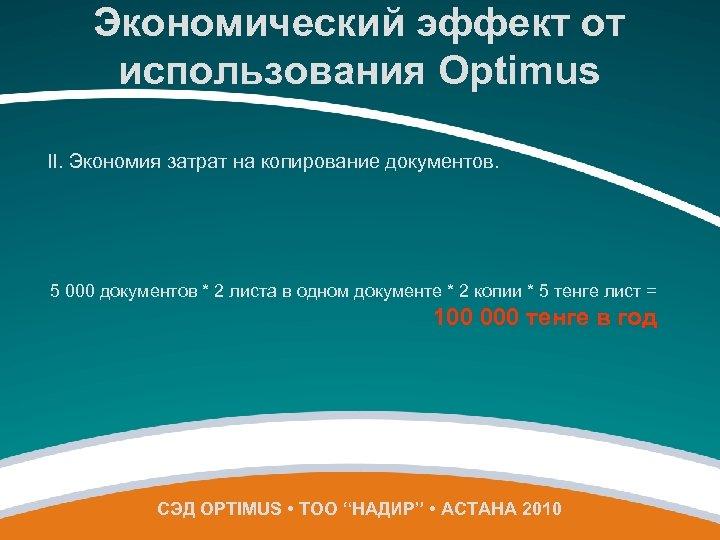 Экономический эффект от использования Optimus II. Экономия затрат на копирование документов. 5 000 документов