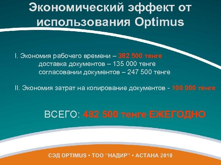 Экономический эффект от использования Optimus I. Экономия рабочего времени – 382 500 тенге доставка
