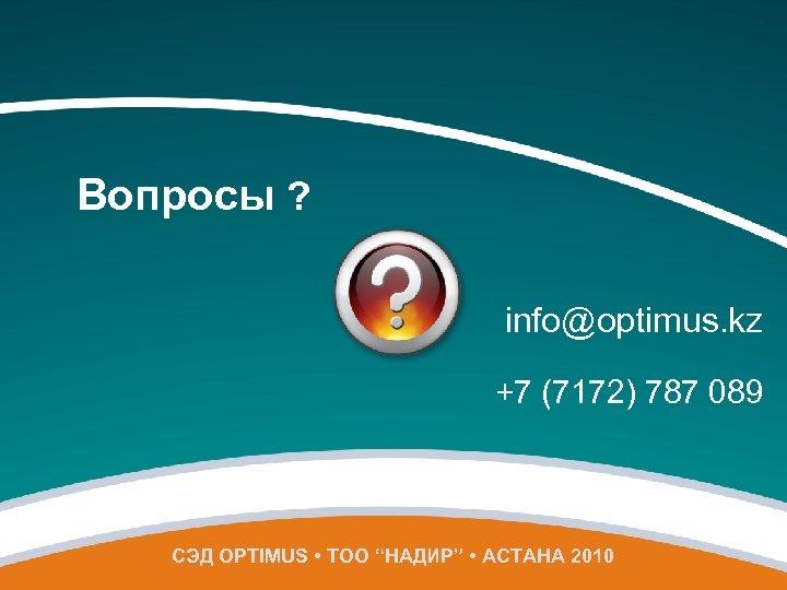 "Вопросы ? info@optimus. kz +7 (7172) 787 089 СЭД OPTIMUS • ТОО ""НАДИР"" •"