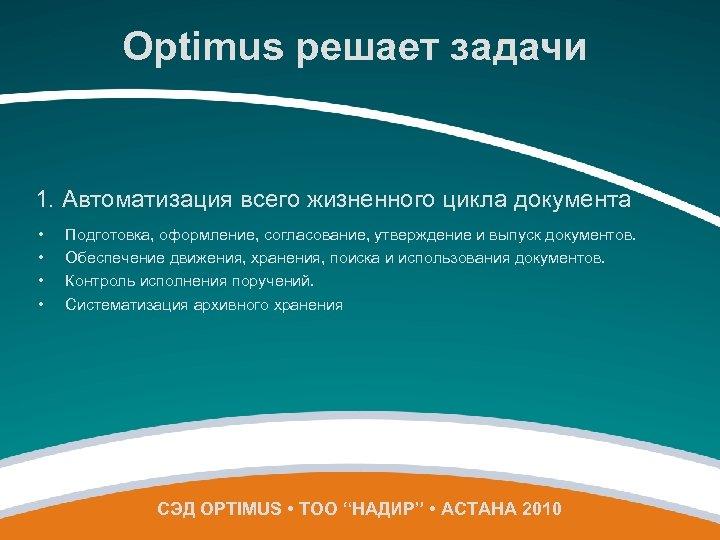 Optimus решает задачи 1. Автоматизация всего жизненного цикла документа • • Подготовка, оформление, согласование,