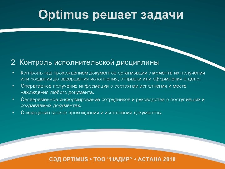 Optimus решает задачи 2. Контроль исполнительской дисциплины • • Контроль над прохождением документов организации