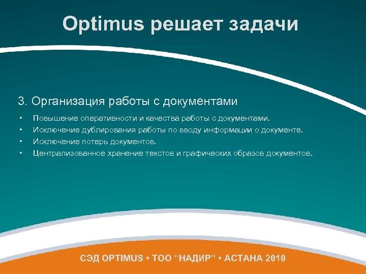 Optimus решает задачи 3. Организация работы с документами • • Повышение оперативности и качества
