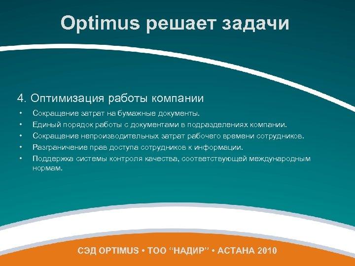 Optimus решает задачи 4. Оптимизация работы компании • • • Сокращение затрат на бумажные