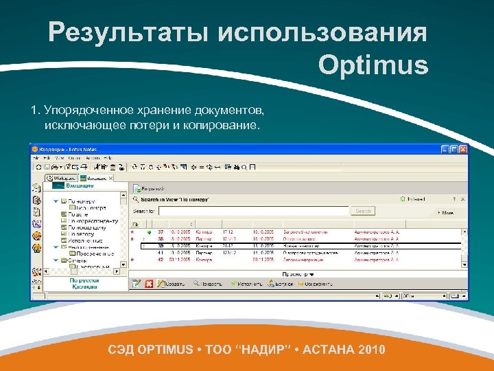 Результаты использования Optimus 1. Упорядоченное хранение документов, исключающее потери и копирование. СЭД OPTIMUS •