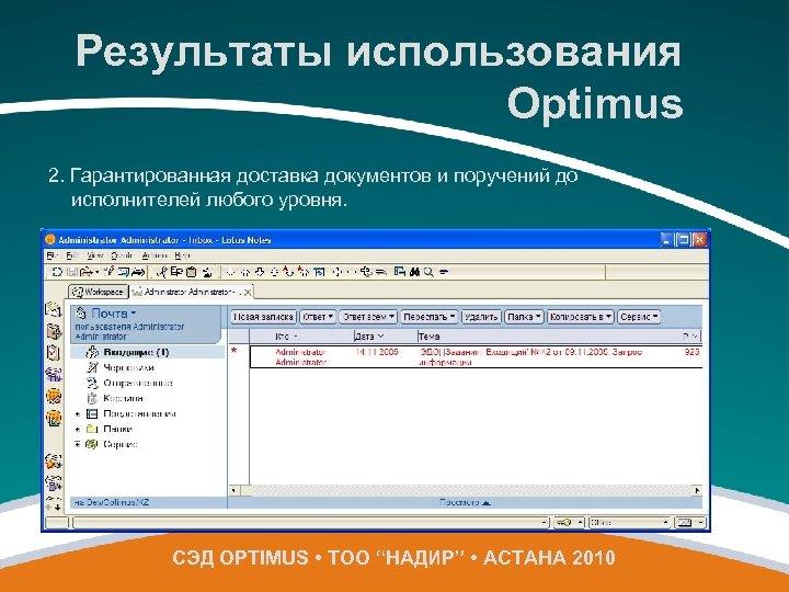 Результаты использования Optimus 2. Гарантированная доставка документов и поручений до исполнителей любого уровня. СЭД