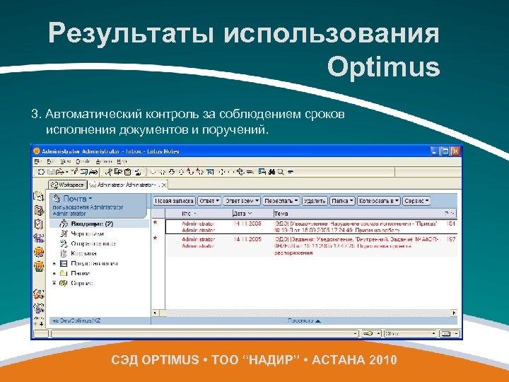 Результаты использования Optimus 3. Автоматический контроль за соблюдением сроков исполнения документов и поручений. СЭД