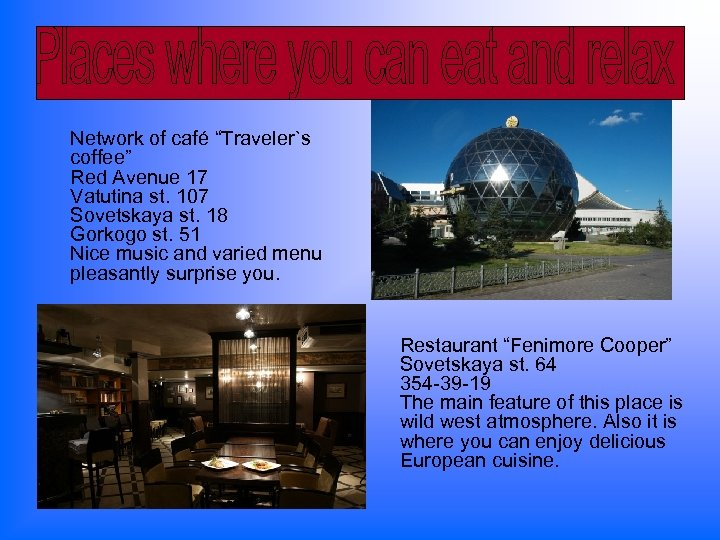 "Network of café ""Traveler`s coffee"" Red Avenue 17 Vatutina st. 107 Sovetskaya st. 18"