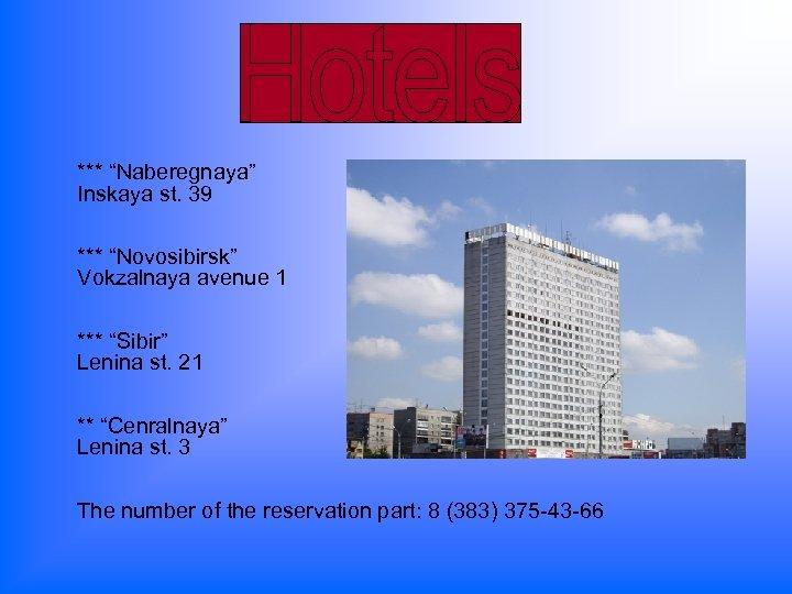 """*** """"Naberegnaya"""" Inskaya st. 39 *** """"Novosibirsk"""" Vokzalnaya avenue 1 *** """"Sibir"""" Lenina st."""