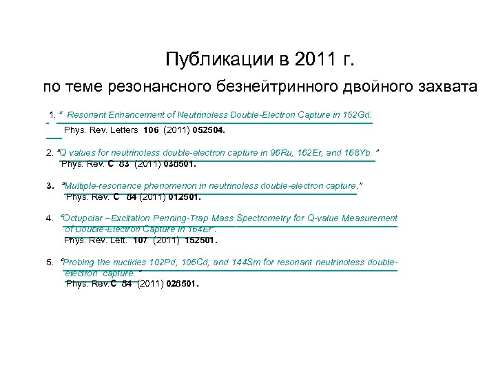 "Публикации в 2011 г. по теме резонансного безнейтринного двойного захвата 1. "" Resonant Enhancement"