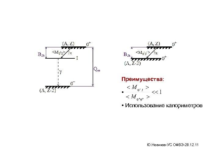 Преимущества: • • Использование калориметров Ю. Новиков-УС ОФВЭ-26. 12. 11